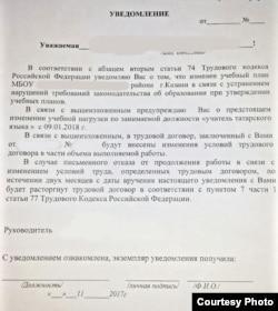 Татар теле укытучысына имзалар өчен бирелгән документ