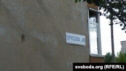 Дом № 40 па вуліцы Трусава