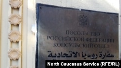 Consular Section of the Russian Embassy in Egypt / Консульский отдел посольства РФ в Египте