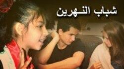 شباب النـهرين
