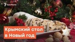 Крымский стол в Новый год | Радио Крым.Реалии