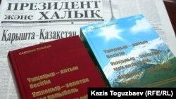 Нұрсұлтан Назарбаевтың балалық шағы туралы кітап. Алматы, 19 қазан 2010 жыл.