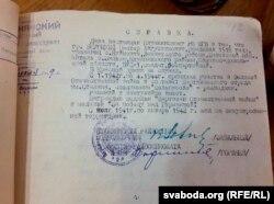 З матэрыялаў справы беларуса Нестара Бялоцкага. Былы партызан у 1949 годзе асуджаны на 25 гадоў працоўных лягераў за супрацу з Арганізацыяй украінскіх нацыяналістаў. Не рэабілітаваны дагэтуль