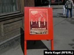 """Плакат выставки """"Диссидент"""""""