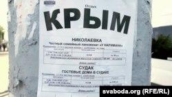 Абвестка з запрашэньнем наведаць Крым на слупе ў Магілёве