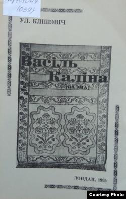 Вокладка кнігі «Васіль Каліна». 1965 г. (Нацыянальная бібліятэка Беларусі)