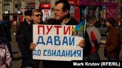 Днепропетровскідегі акцияға қатысушы «Путин, көріскенше!» деген жазу ұстап тұр.