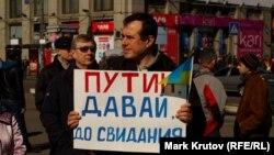 Демонстрация прокиевских активистов в Днепропетровске.