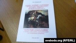 Книжка Віталія Євмянкова