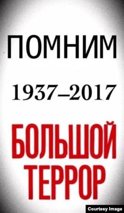 "Логотип акции ""Помним Большой террор"""