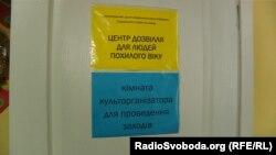 Відділення денного перебування територіального центру Подільського району на вулиці Кирилівській