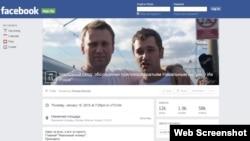 Фейсбук челтәрендә Алексей Навальныйга теләктәшлек белдерү бите