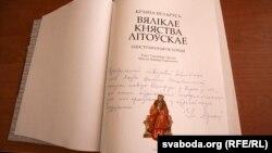 Аўтограф для Акадэмічнай бібліятэкі