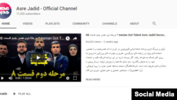 Asr-e-Jadid Channel YouTube Homepage