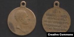 Памятная медаль к столетию войны 1812 года с изображением Александра I