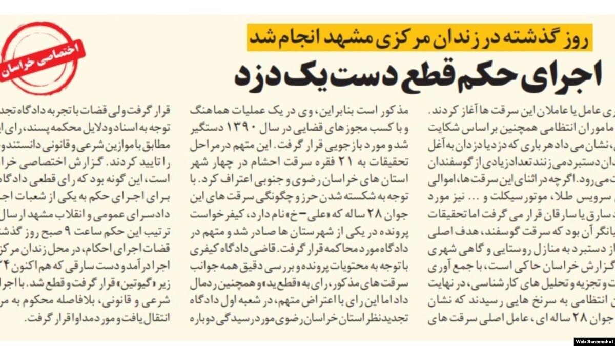عبدالکریم لاهیجی: مجازات قطع عضو از مصادیق جنایت بینالمللی است