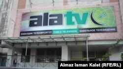 """Главный офис кабельного телевидения """"Ала-ТВ"""" в Бишкеке."""