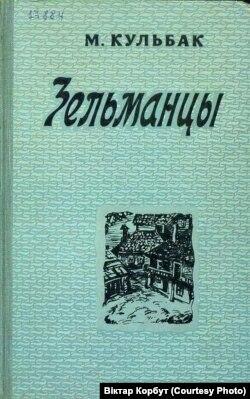 Вокладка кнігі М. Кульбака «Зельманцы» (Менск, 1960)