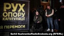 Під час акції «Ні капітуляції» біля Офісу президента України. Київ, 29 жовтня 2019 року