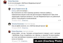 "Скриншот переписки со страницы Артура Парфенчикова во ""ВКонтакте"""