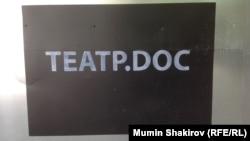 Вывеска Театра.doc (архивное фото)