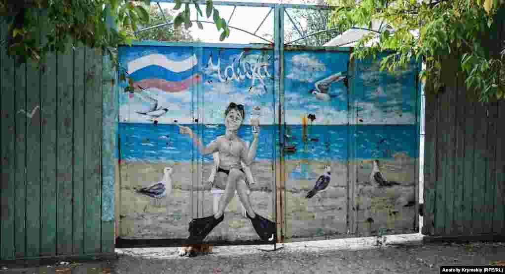 Ворота старої бази відпочинку «Чайка»