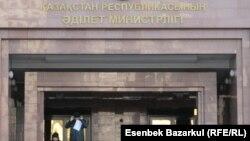 Әділет министрлігі ғимараты, Астана (Көрнекі сурет).