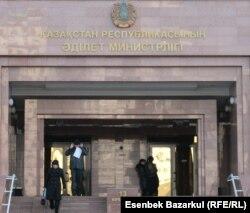 Министерство юстиции. Астана, 11 ноября 2010 года.