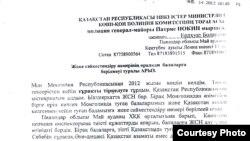 Письмо Болатхана Ердихуата, адресованное комитету миграционной полиции МВД.
