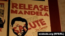 Агітацыйны плякат з заклікам вызваліць Мандэлу