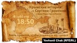 Крымские истории с Сергеем Громенко