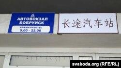 Разам з абвесткамі на беларускай і расейскай мове зьявіліся на аўтавакзале абвесткі і па-кітайску. Кітайцаў на вакзале пабачыць не ўдалося