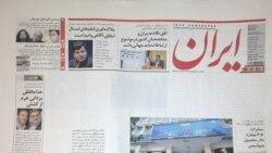 شماره روز سه شنبه روزنامه «ایران» که بدون تیتر یک و تنها با یک عکس و توضیح کوتاهی بسته شده است.