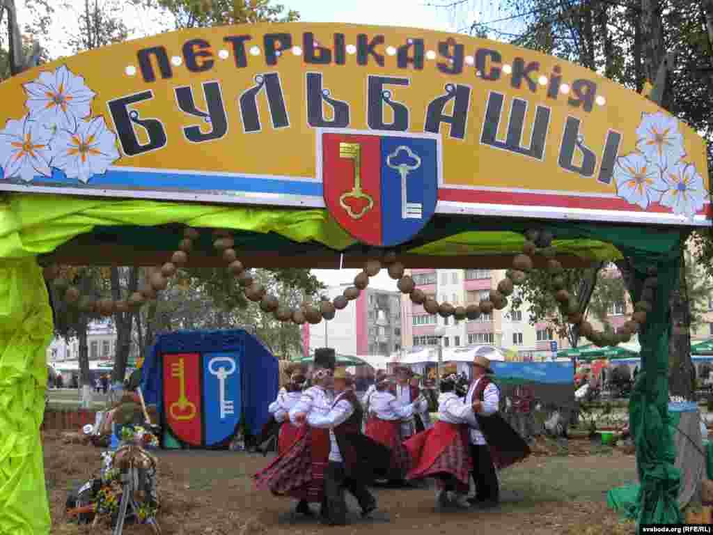 Петрыкаўскія бульбашы