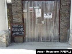Закрытое для посетителей кафе