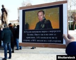 Плакат із цифрою колишнього рейтингу Володимира Путіна на мітингу в Барнаулі, 28 січня 2018 року