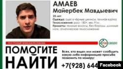 Амаев Майрбек