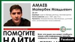 Майрбек Амаев (скриншот с facebook)