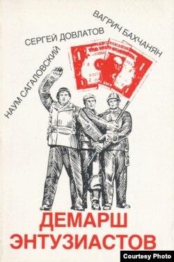 """""""Демарш энтузиастов"""". Обложка сборника"""