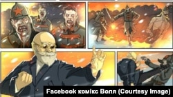 Комікс «Воля» про Українську Народну Республіку