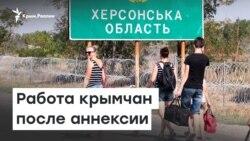 Трудовые резервы. Работа крымчан после аннексии | Радио Крым.Реалии