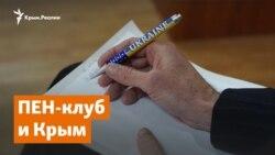 ПЕН-клуб и Крым | Дневное ток-шоу