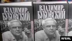 Московское издание книги воспоминаний В.Буковского, 2007.