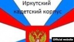 Эмблема Иркутского кадетского корпуса (фрагмент)