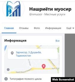 """Акс аз саҳифаи """"Нашриёти Муосир"""" дар Фейсбук"""