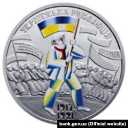 Манэта «Да 100-годзьдзя падзей украінскай рэвалюцыі 1917-1921 гадоў»