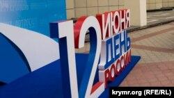 День России (иллюстративное фото)