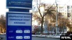 Билборд с курсом валют в обменном пункте Евразийского банка в Уральске 4 февраля 2009 года.