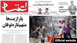 صفحه یک روزنامه اعتماد سهشنبه