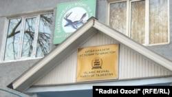 Tajikistan -- The Office Of Islamic Revival Party Of Tajikistan, Dushanbe, 05Apr2011